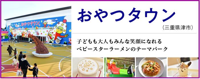 ベビー スター ラーメン 三重 県